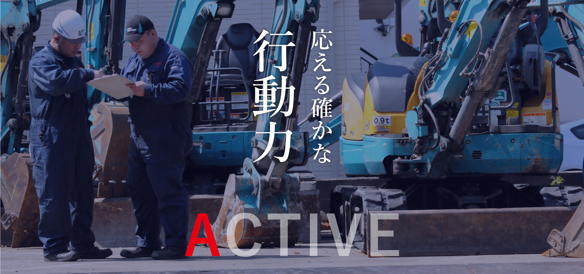 アクト建機株式会社